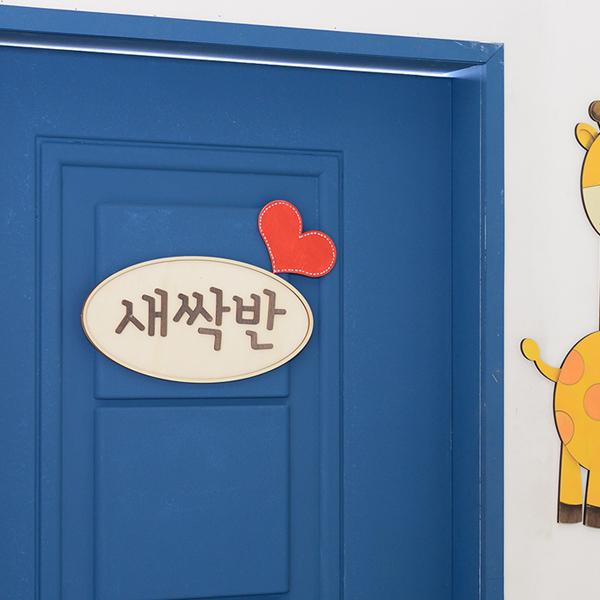 문패 간판걸이 어린이집문패 한글간판 이니셜간판