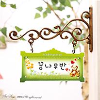 꿈나무반(小)