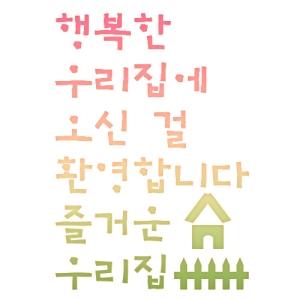 스텐실 도안_한글(KO 우리집)
