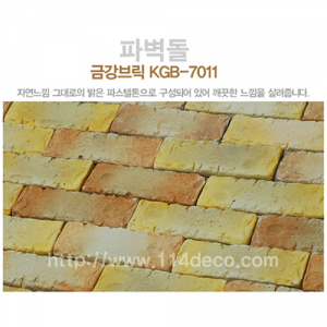 금강브릭 KGB-7011