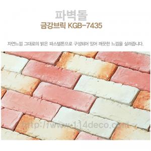 파벽돌 금강브릭 KGB-7435