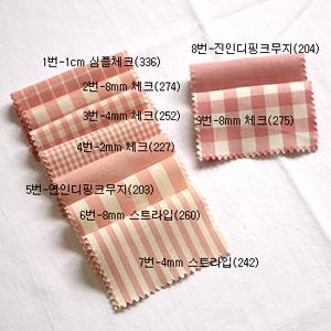 선염]인디핑크체크&스트라이프9종4522
