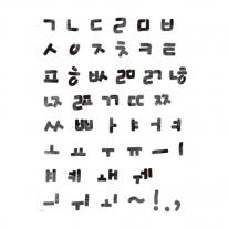 스텐실 도안_산돌광수(한글)