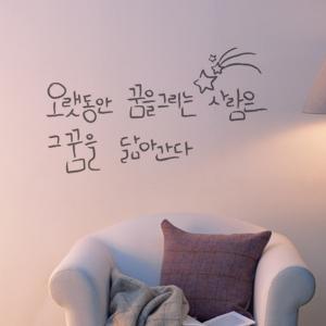 무쉬 꿈 캘리그래피 시리즈