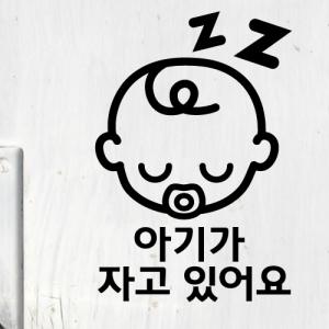 아기가 자고 있어요_04
