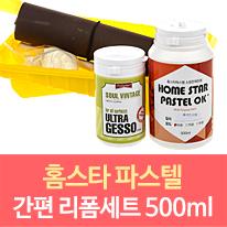 [팔토시 증정] New 홈스타파스텔 간편리폼세트 500ml(반광)