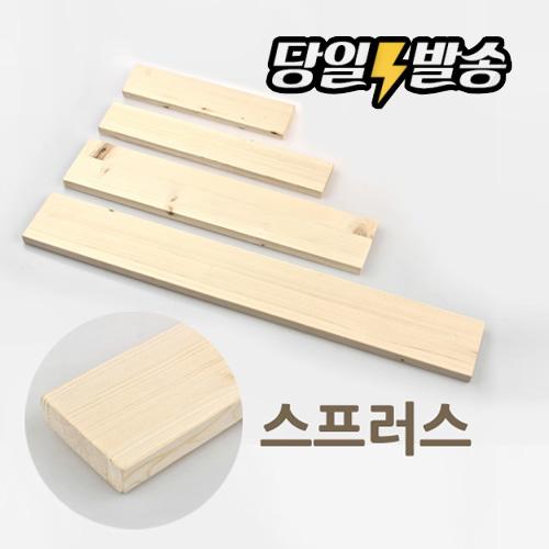 스프러스 옷걸이/소품용 판재4종 (사이즈선택)