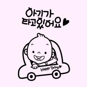 아기 자동차A