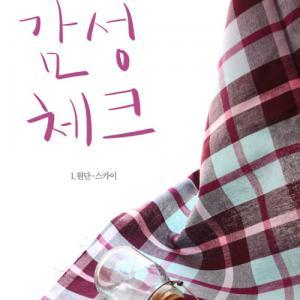 면20수누빔/선염체크]감성체크(1.원단-스카이)34632