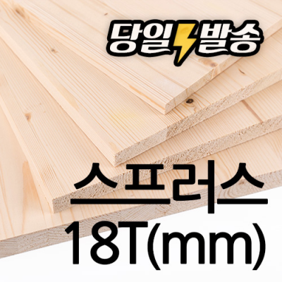 스프러스 집성목 절단목재 18T  // 원하는 사이즈로 판재재단