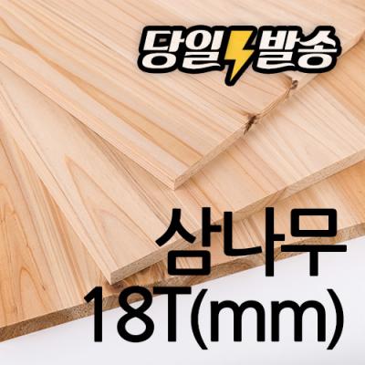 삼나무 집성목 절단목재 18T  // 원하는 사이즈로 판재재단