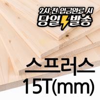 스프러스 집성목 절단목재 15T  // 원하는 사이즈로 판재재단