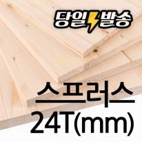 스프러스 집성목 절단목재 24T  // 원하는 사이즈로 판재재단