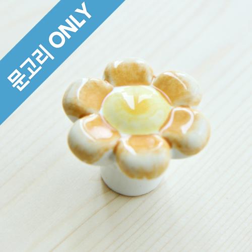 키즈니 주황꽃송이 세라믹손잡이