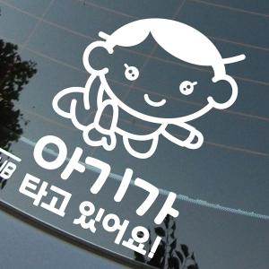 라이프스티커_까꿍1_baby in car