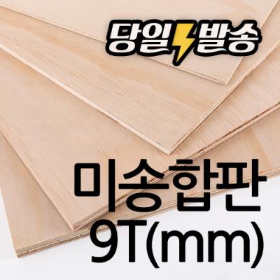 미송합판 절단목재 9T  // 원하는 사이즈로 판재재단