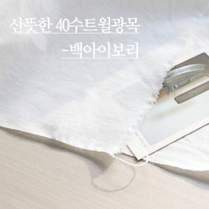 면40수트윌광목>40수트윌(백아이보리)_부드러워요~ (0102752)