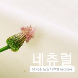 면40수트윌광목>40수트윌(네츄럴)_부드러워요~(010275)