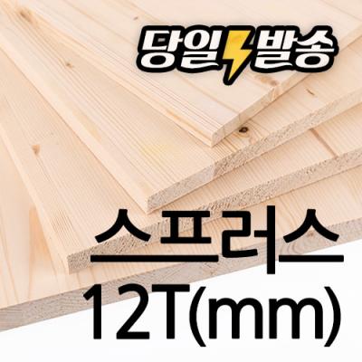 스프러스 집성목 절단목재 12T  // 원하는 사이즈로 판재재단
