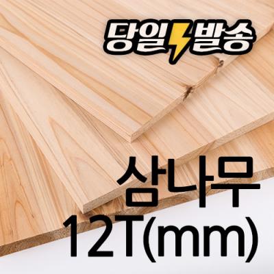 삼나무 집성목 절단목재 12T // 원하는 사이즈로 판재재단