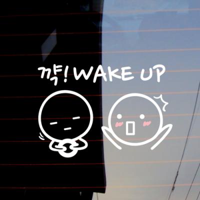 꺅일어나(졸음운전)