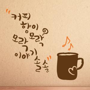 S34 캘리_커피향이 모락모락