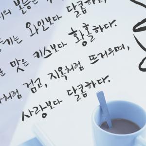 M39 캘리_커피예찬(한글)