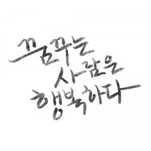 스텐실 도안_꿈꾸는 사람은_손글씨(A5)
