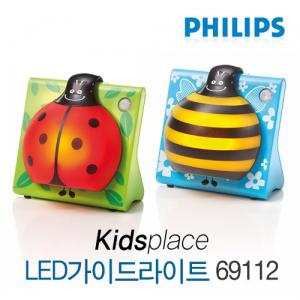 [필립스] LED 가이드라이트 69112