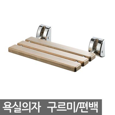 [듀벨]욕실의자[위안] 구르미/편백(히노끼)