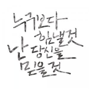 스텐실 도안_난 당신을 믿을것_손글씨(A5)