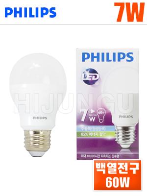 [필립스] LED전구 7W (형광등색)