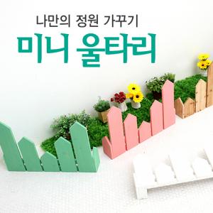 [스타일박스] 036. 미니울타리 - 삼나무 원목 선반 팬스 울타리 화단