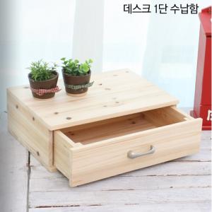 [스타일박스] 104. 데스크1단수납함 - 삼나무 원목 수납 정리 서랍장
