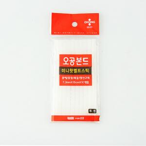 미니 핫 멜트스틱 (7.2x15, 10개입)