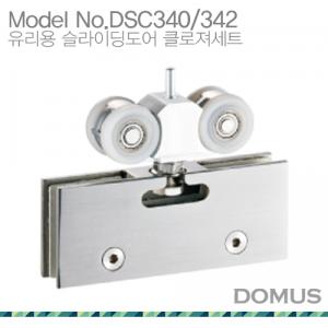 DSC340/342 유리용 슬라이딩도어 클로져세트