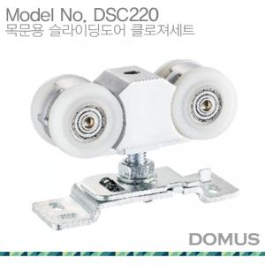 DSC220 목문용 슬라이딩도어 클로져세트