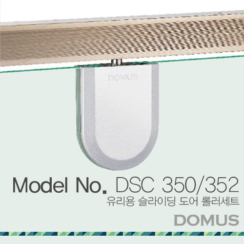 DSC 350/352 유리용 슬라이딩 도어 롤러세트