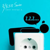 [itstics-Basic] 픽토그램_save energy 3.