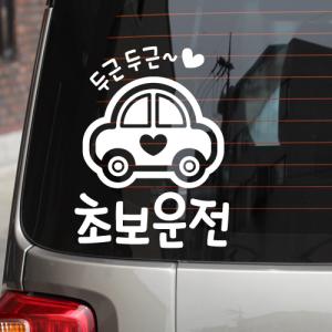 두근두근 초보운전 [자동차스티커/초보운전스티커]
