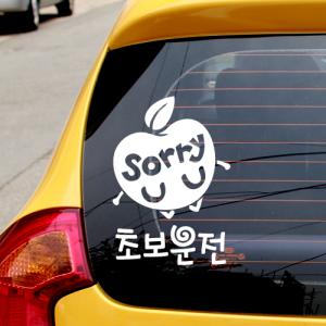 사과 sorry 초보운전 [자동차스티커/초보운전스티커]