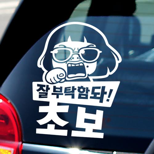 잘부탁함돠_초보 [자동차스티커/초보운전스티커]