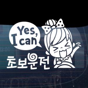 YES I CAN 초보운전 01 [자동차스티커/초보운전스티커]