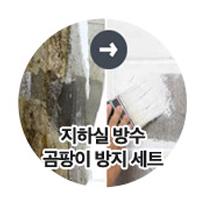 지하실방수. 곰팡이방지 (가격은 옵션선택시 나옴)