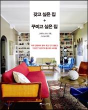 갖고 싶은 집 + 꾸미고 싶은 집 : 미국 인테리어 분야 최고 인기 블로그 <디자인 스펀지>의 홈 데코 바이블