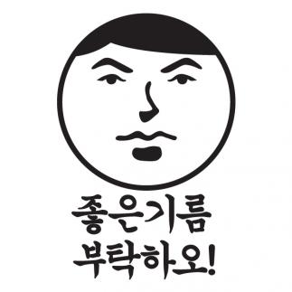 자동차스티커_좋은기름 부탁하오 01