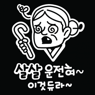 자동차스티커_살살운전혀