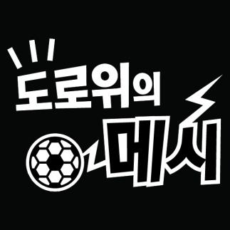 자동차스티커_도로위의메시