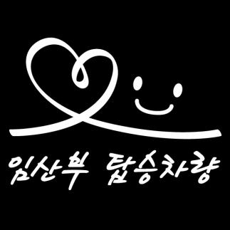 자동차스티커_임산부탑승차량02
