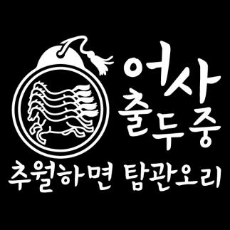 자동차스티커_어사출두중